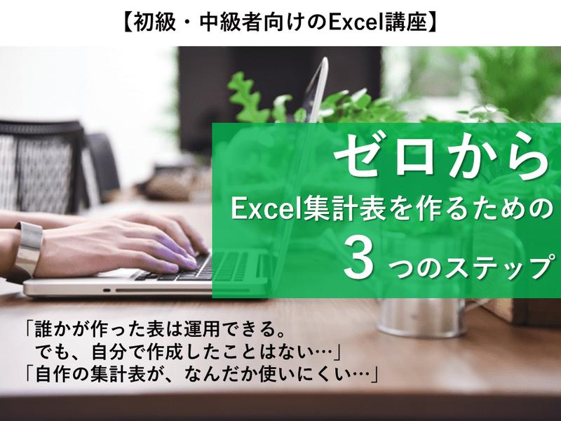 【初級・中級者向け】ゼロからExcel集計表を作る3つのステップの画像