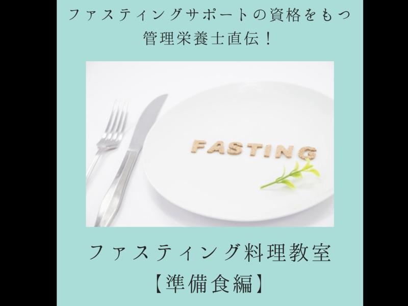 ファスティング 準備 食