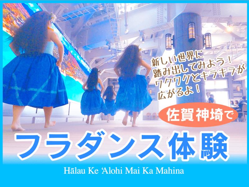 はじめてフラ体験《佐賀県神埼市》の画像