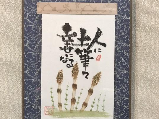 横浜で己書🖌筆ペン筆文字幸座の画像