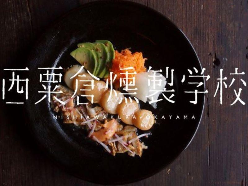 【岡山】西粟倉燻製学校・DIYジビエ 鹿ロースハム&ジャーキーの画像