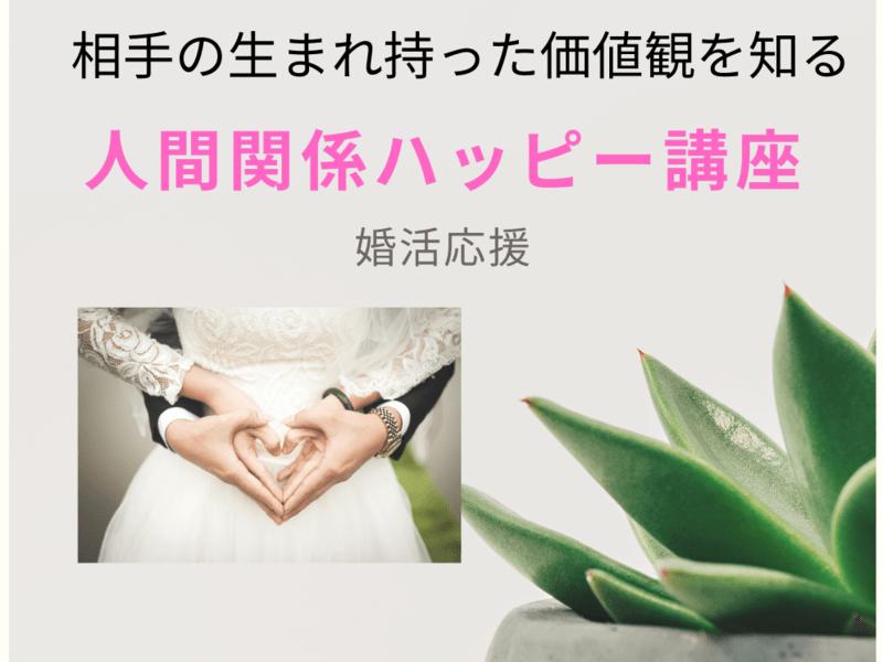 生まれ持った私らしさを知って「対人関係ハッピー講座」婚活おすすめ!の画像