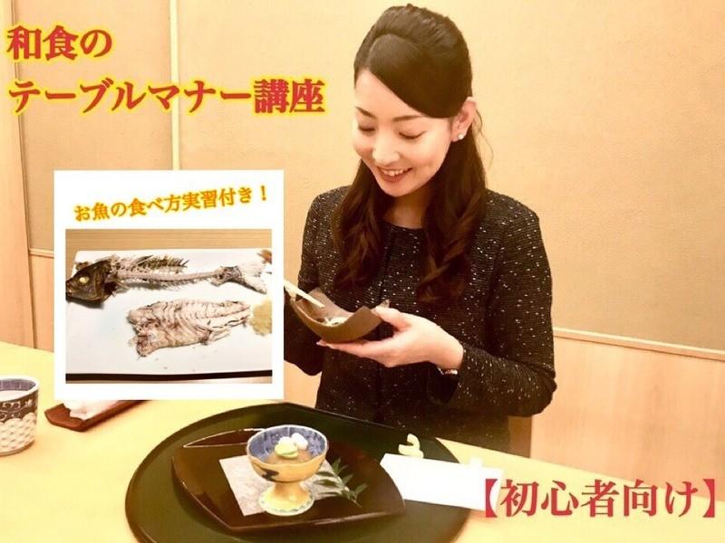 【1回完結!終了間近】初心者のための、和食のテーブルマナーの画像