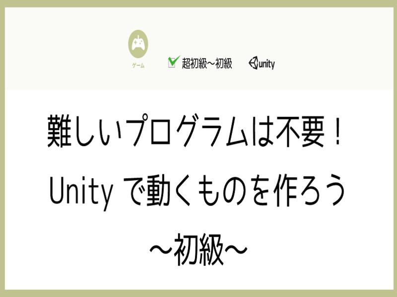 難しいプログラムは不要!Unityで動くものを作ろう〜初級〜の画像
