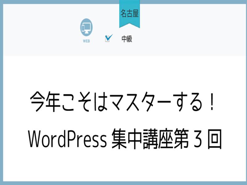 【名古屋】今年こそはマスターする!WordPress集中講座第3回の画像