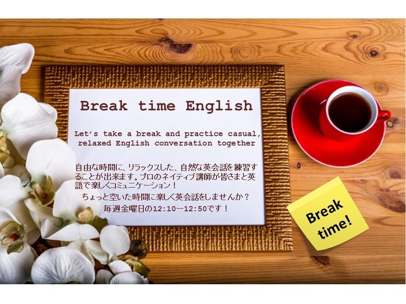 Break Time Englishの画像
