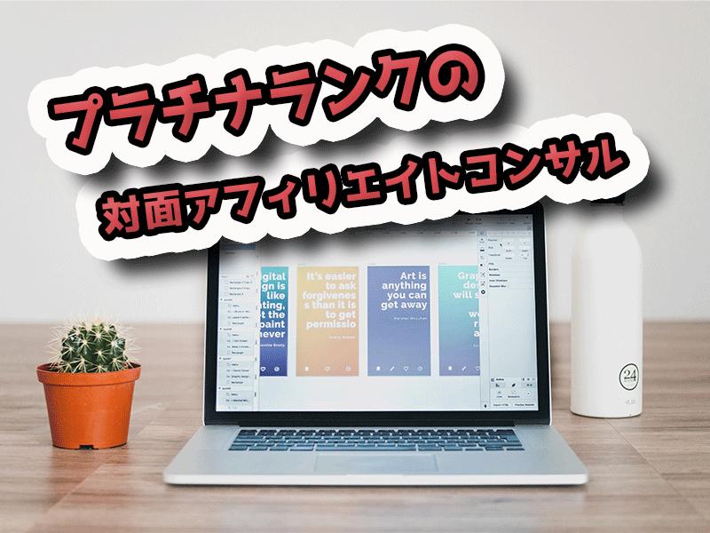 【アフィリエイト/ブロガー向け】プラチナランクWebマーケコンサルの画像