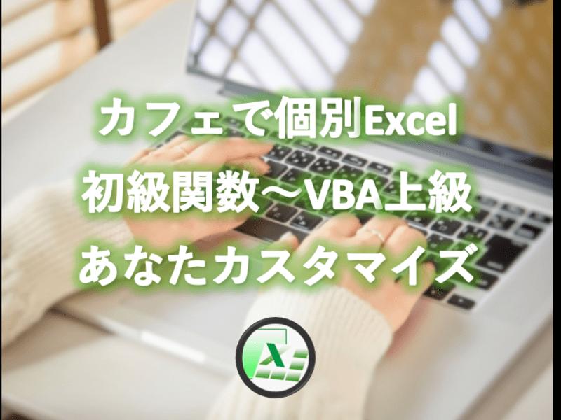 カフェで個別_Excelー初級関数~VBA上級ーあなたカスタマイズの画像
