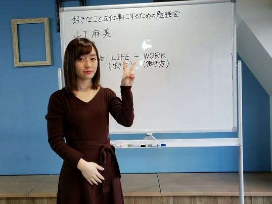 【転職・起業したい人】好きなことを仕事にする勉強会の画像
