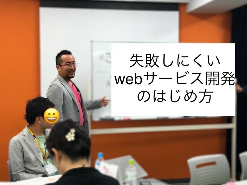 CEOが話す、失敗しないWebサービスの作り方と失敗談【少人数制】の画像