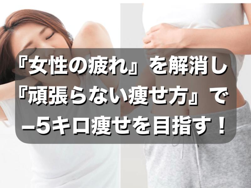 『女性の疲れ』を解消し『頑張らない痩せ方』で−5キロ痩せを目指す!の画像