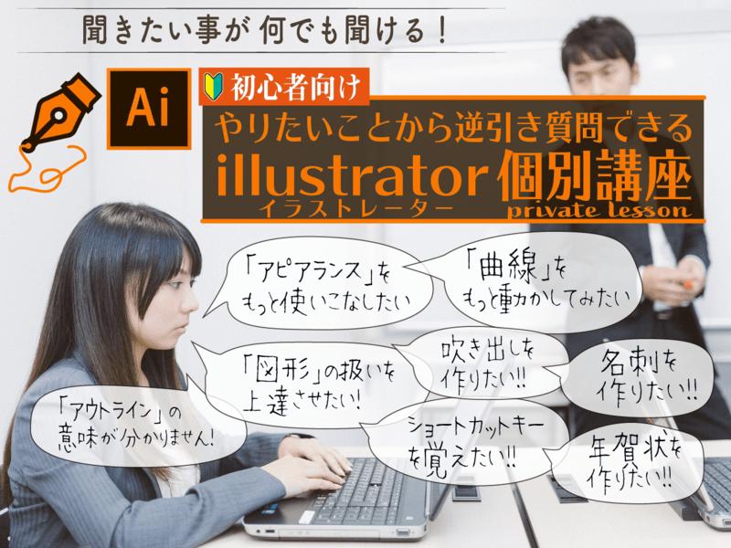 初心者向けやりたいことから逆引き質問illustrator個別講座の画像