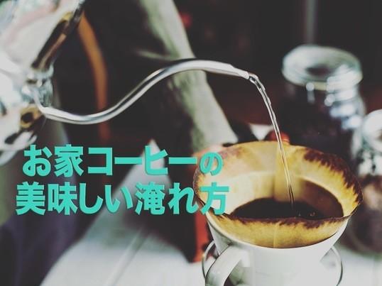 初心者大歓迎!誰でも簡単にできる最高に美味しいお家コーヒーの画像