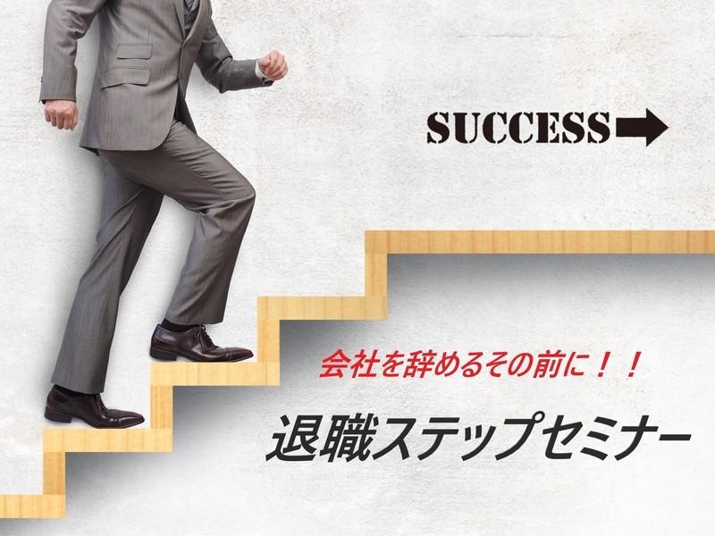 【起業・転職】会社員のための退職ステップセミナーの画像