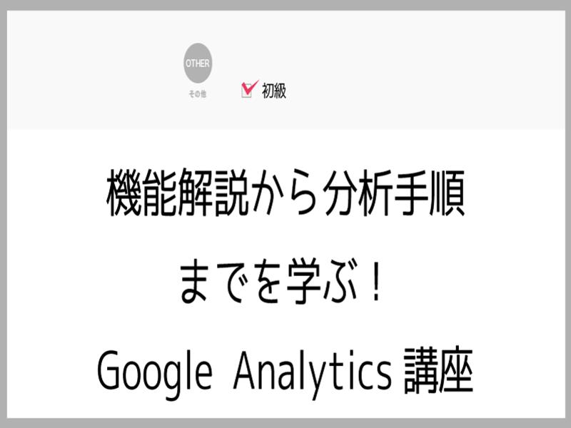 機能解説から分析手順までを学ぶ!Google Analyticsの画像