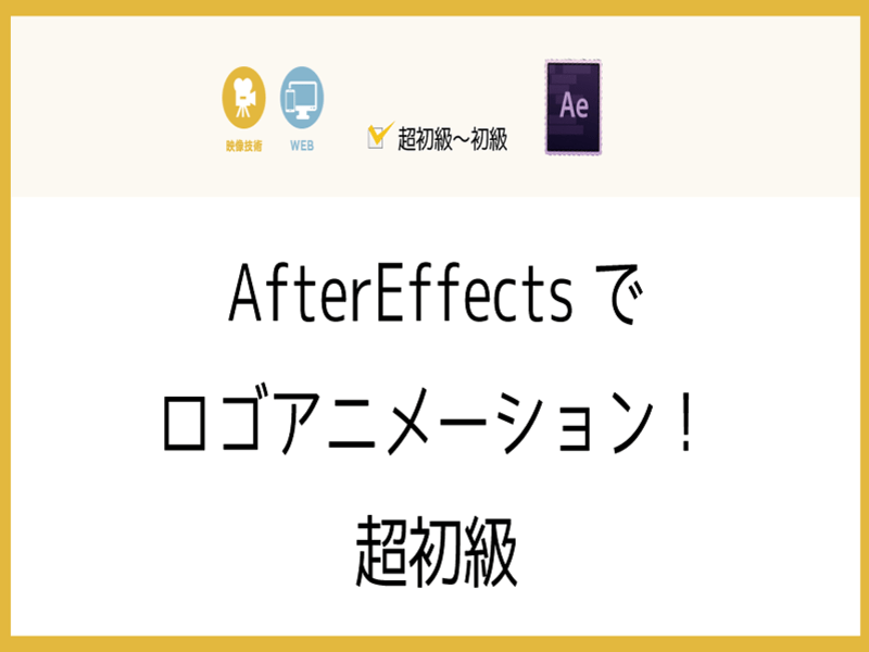AfterEffectsでロゴアニメーション!超初級の画像