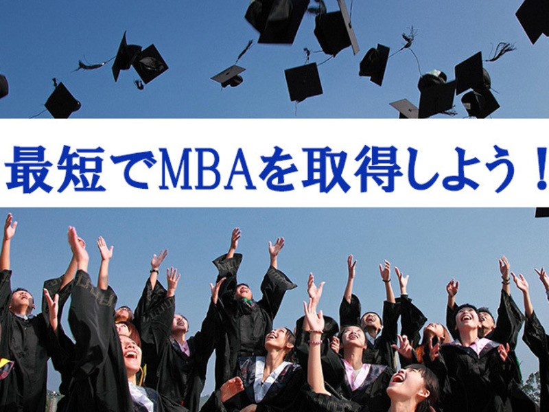 アメリカでMBAを取得した現役コンサルタントが教える海外留学の全ての画像