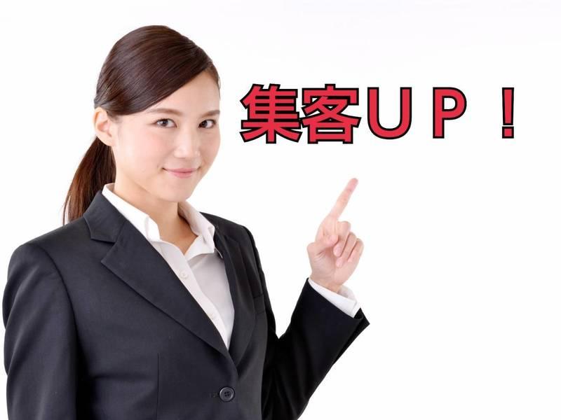 """【起業1年目の方限定】集客・販促の""""23""""のテクニック教えます。の画像"""