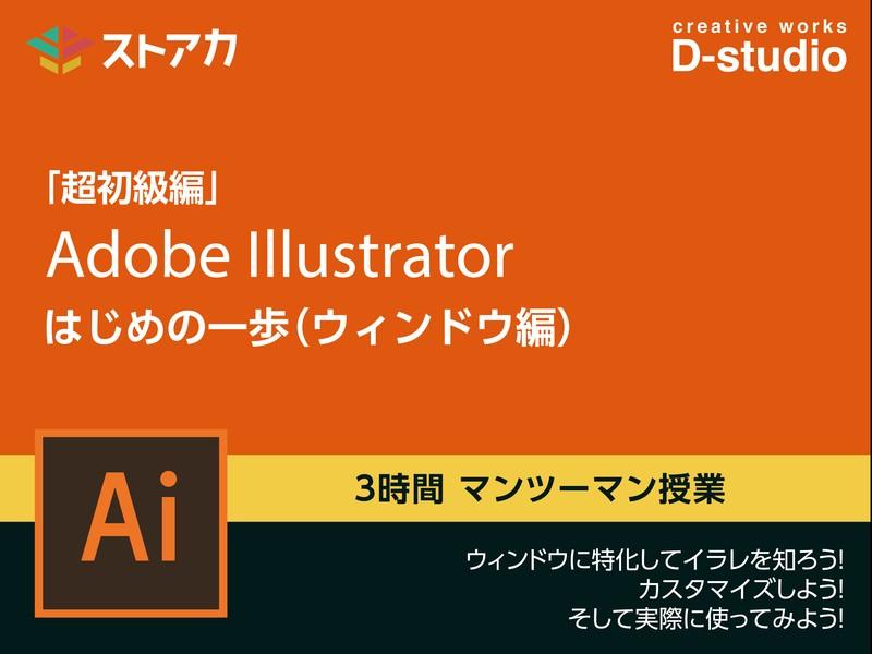 Adobe Illustrator はじめの一歩(ウィンドウ編)の画像