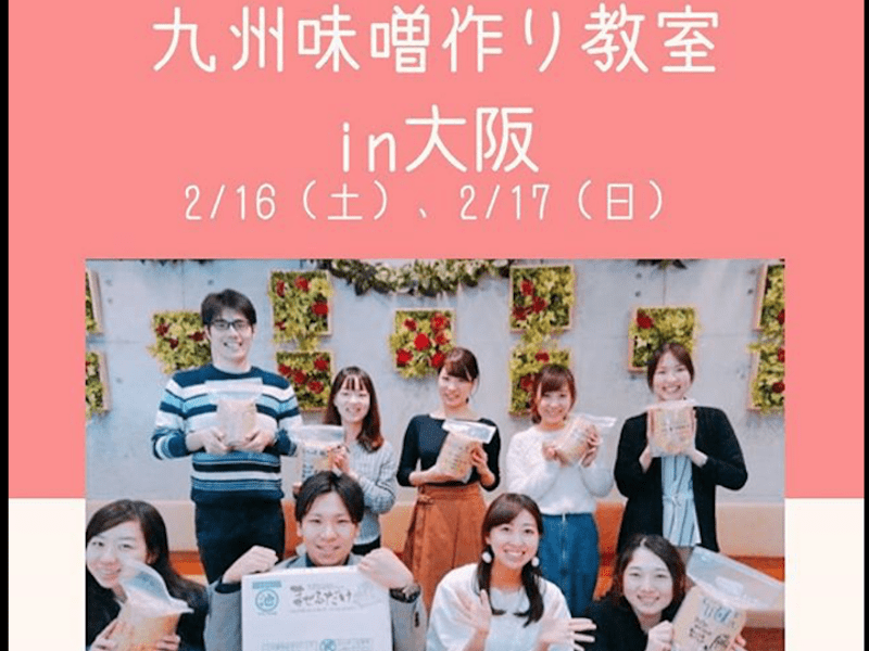 自分のカラダに合う発酵調味料「九州麦味噌作り教室」の画像