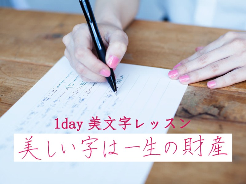 【東京開催】1回で上達♪ボールペン美文字レッスン の画像