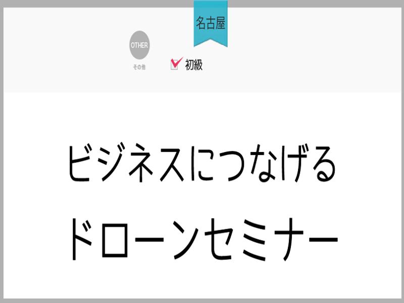 【名古屋】ビジネスにつなげるドローンセミナーの画像
