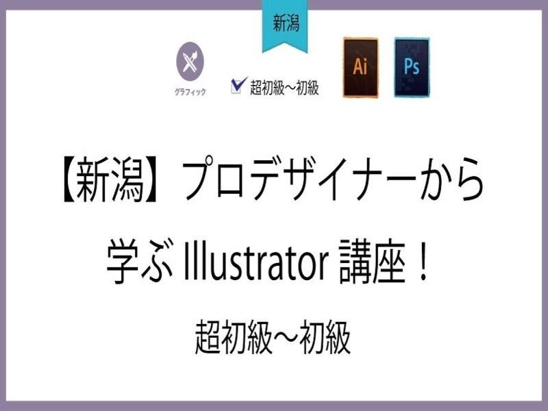 【新潟】プロデザイナーから学ぶIllustrator講座!~初級~の画像