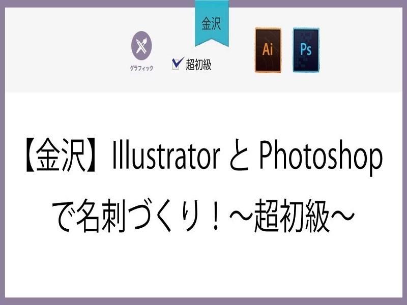 【金沢】IllustratorとPhotoshopで名刺づくり!の画像