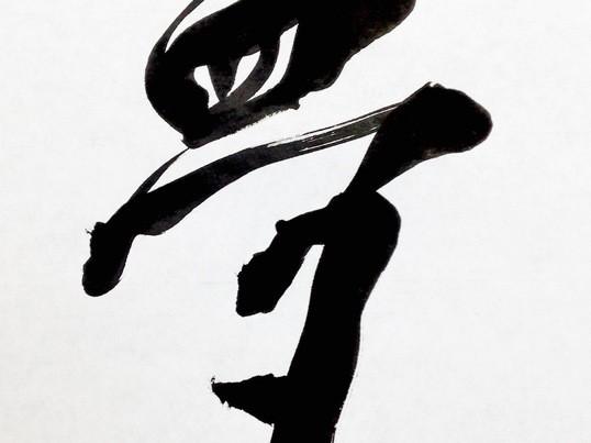 池袋・NHK 書道講師が教える「1回で上達するボールペン字講座」の画像