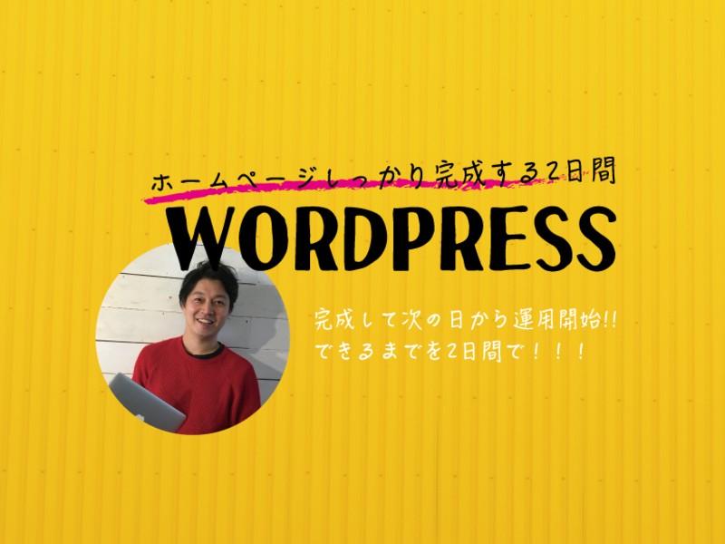 【オンライン】マンツーマンでWordpress5回で完成を目指すの画像