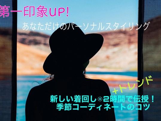 オンラインOK!トレンド➕ベーシック+クローゼットコーデ着回し♡の画像