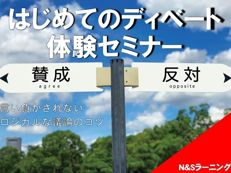【東京】はじめてのディベート体験セミナーの画像