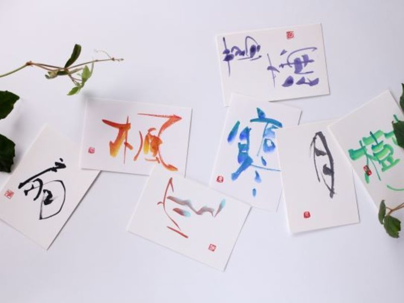 絵を描くように文字を書くアート書道の画像