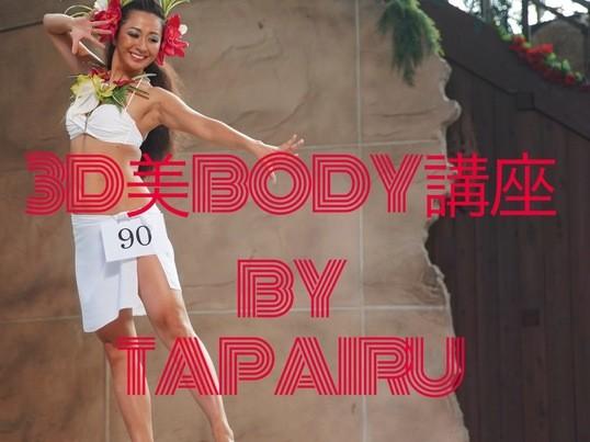 [2時間でインスタ映え3D☆美BODY]タヒチのリズムで究極の美!の画像