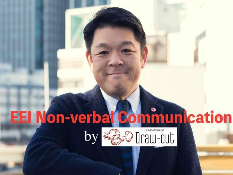 口下手・あがり症・人見知りだからこそデキる非言語コミュニケーションの画像