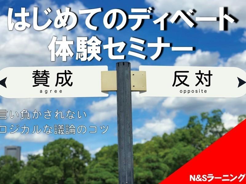 【大阪】半日で体験する議論のコツ はじめてのディベート体験セミナーの画像