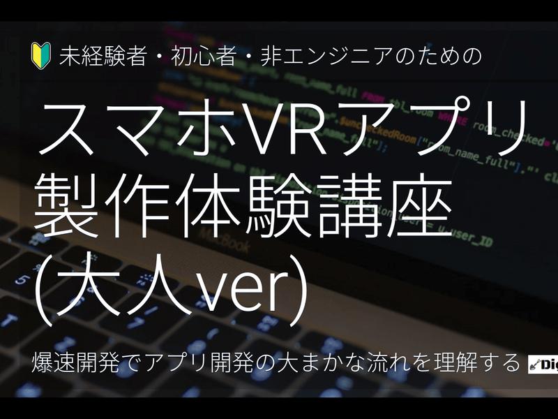 【北千住】スマホVRアプリ製作体験講座(大人ver)【先どり教育】の画像