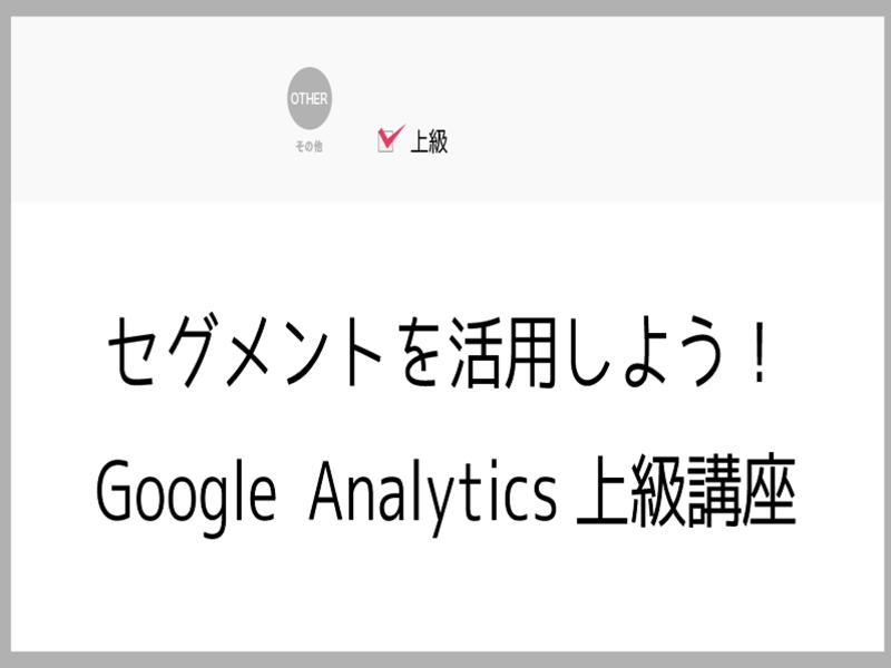 セグメントを活用しよう!Google Analytics上級講座の画像
