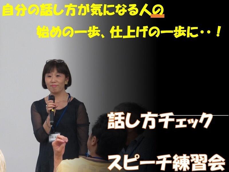 【始めの一歩、仕上げの一歩に】話し方チェック~スピーチ練習会の画像