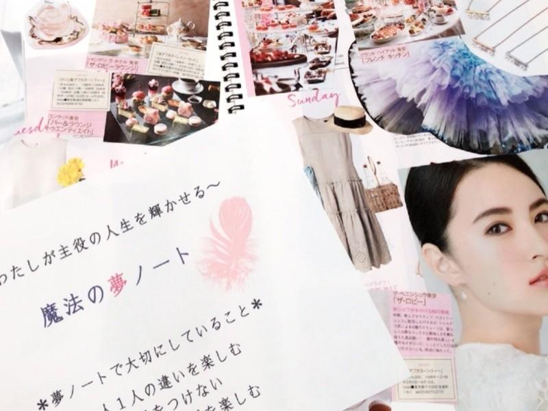 千葉・市川/3ヶ月 私が私を幸せにする♡魔法の夢ノート® の画像