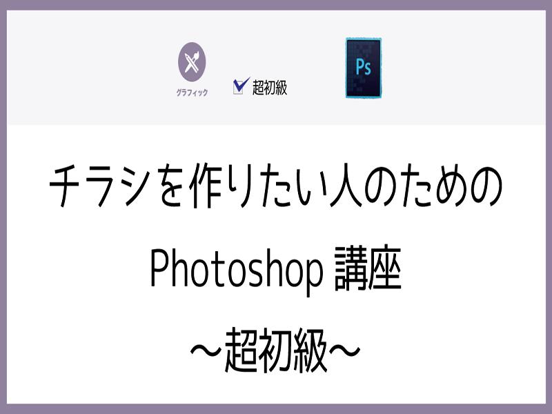 【仙台】チラシを作りたい人のためのPhotoshop講座~超初級~の画像