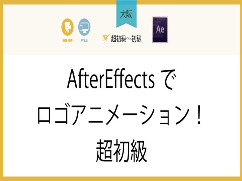【大阪】AfterEffectsでロゴアニメーション!超初級の画像