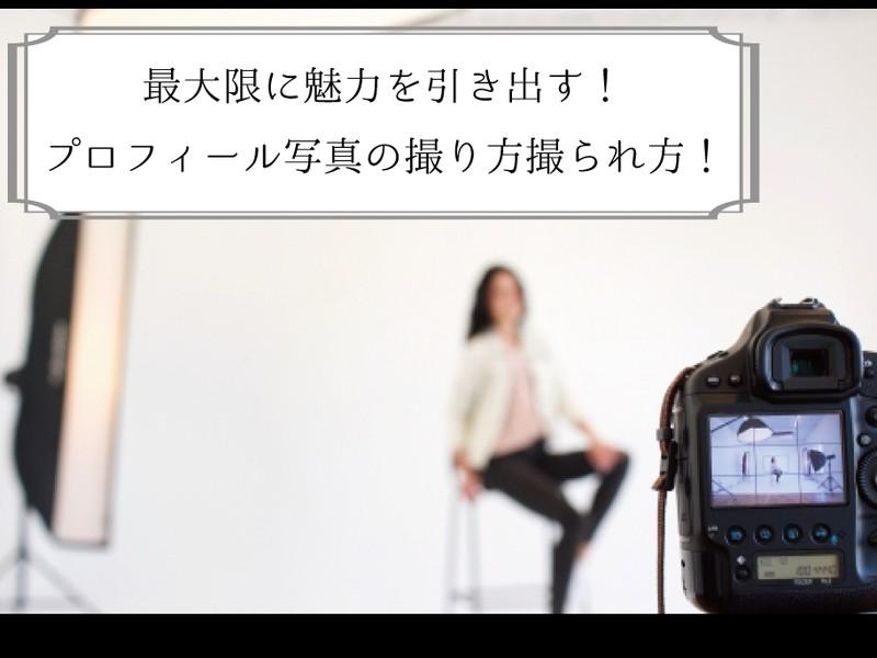 プロが撮影!プロフィール写真が理想に近づく『写真の撮られ方教室』の画像