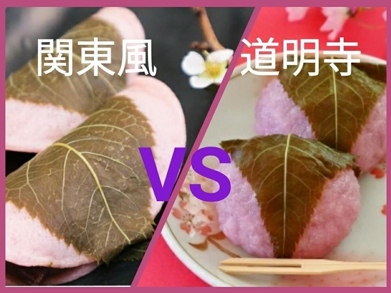 【関東風VS道明寺】2種の桜餅を作って食べくらべの画像