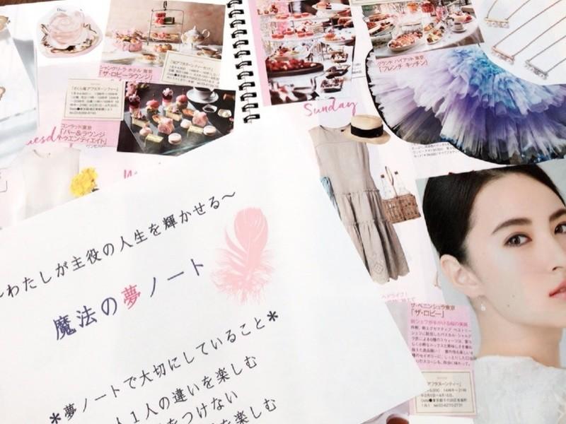 千葉・市川/ワンデー 私が私を幸せにする♡魔法の夢ノート®の画像