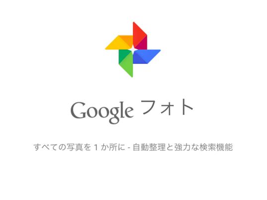 写真整理がいらないアプリ Googleフォトを使ってみようの画像