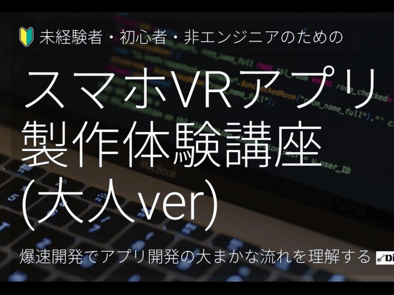 【新宿】スマホVRアプリ製作体験講座(大人ver)【先どり教育】の画像
