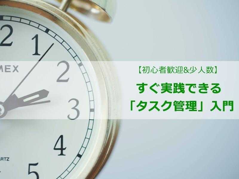 【平日夜可&1時間】すぐ実践できる「タスク管理」超入門(作業管理)の画像