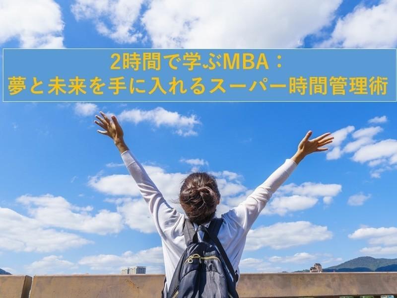 2時間で学ぶMBA:夢と未来を手に入れるスーパー時間管理術の画像