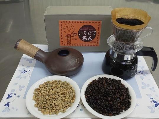 <埼玉吉川市> 自宅で誰でも簡単、美味しいコーヒー自家焙煎体験 の画像